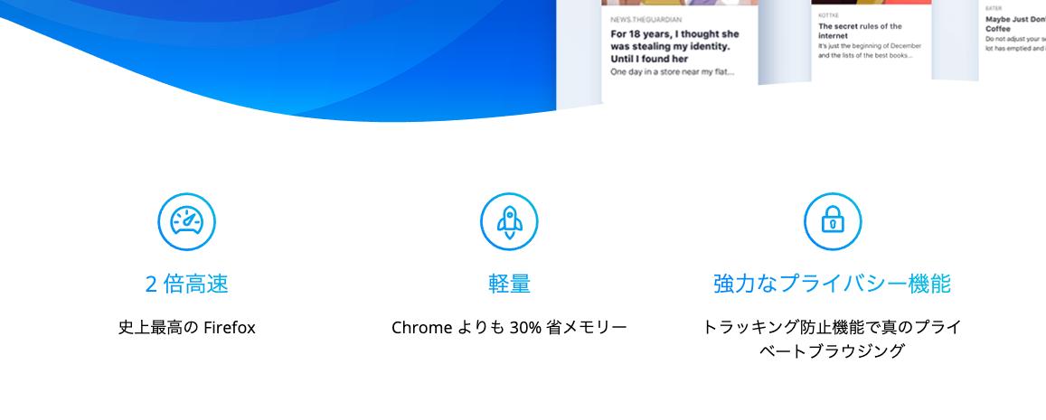 Firefoxメリット