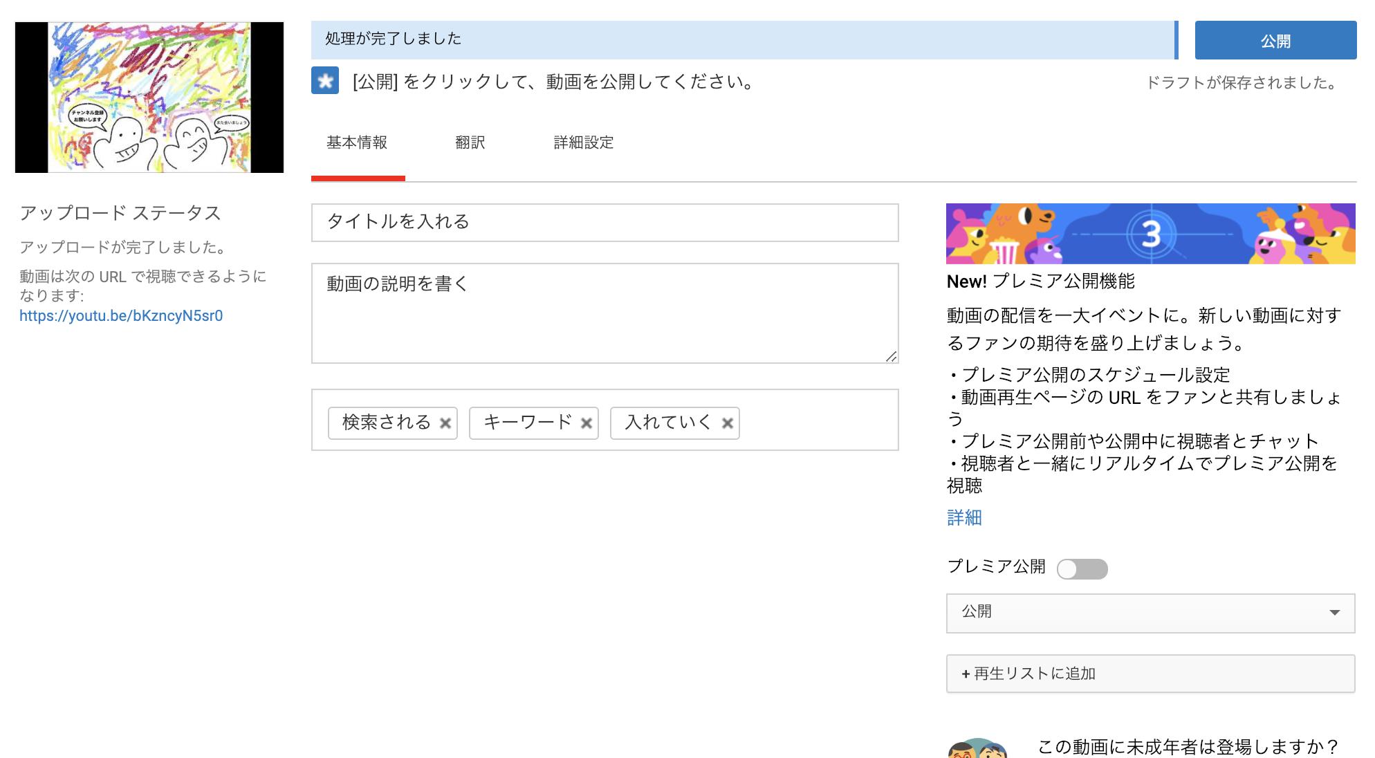 YouTubeアップロード