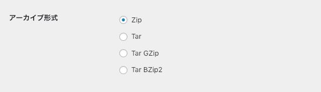 バックアップファイル形式