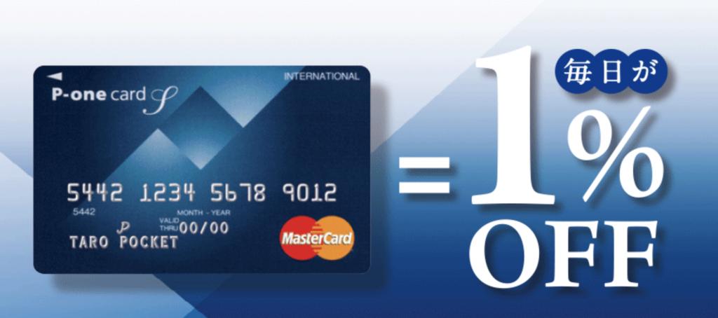 おすすめ クレジットカード ネットビジネス