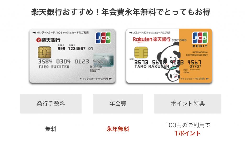 楽天デビットカード お得 おすすめ