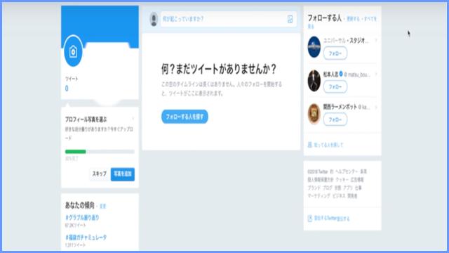 Twitter 登録