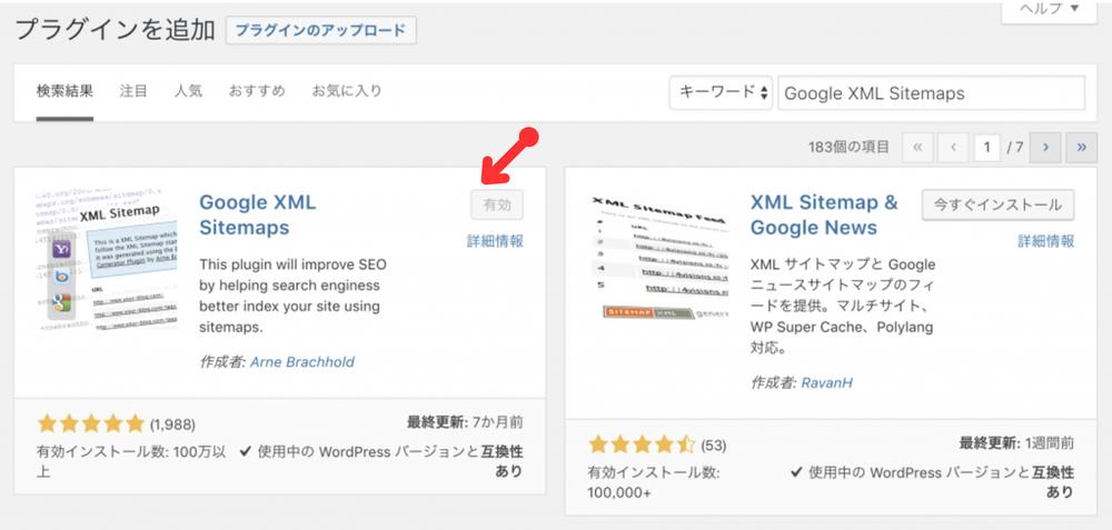 プラグイン有効 XMLマップ