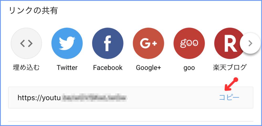YouTube動画URL貼り付け方