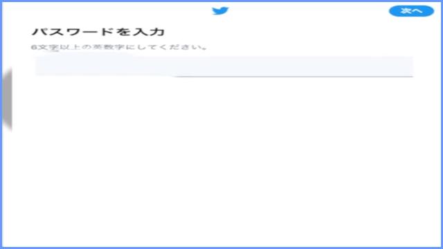 Twitterパスワード