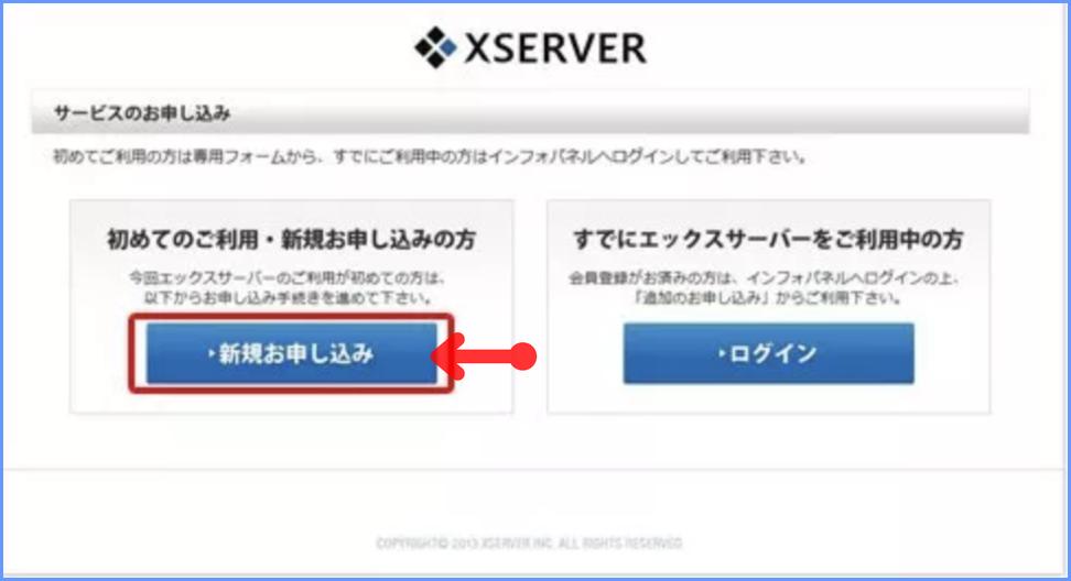 エックスサーバー 申し込み 新規 方法