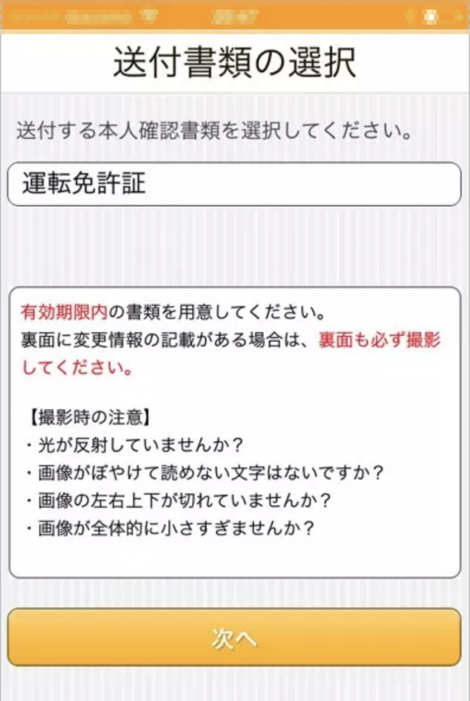 楽天銀行 アプリ 口座 書類