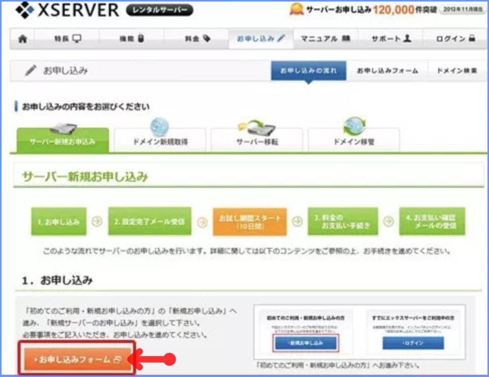 Xサーバー お申し込みフォーム