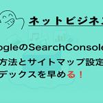 GoogleのSearchConsoleの登録方法とサイトマップ設定!インデックスを早める!