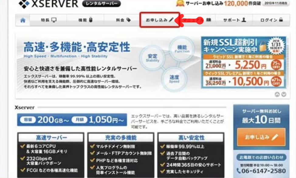 Xサーバー 申し込み 簡単 方法