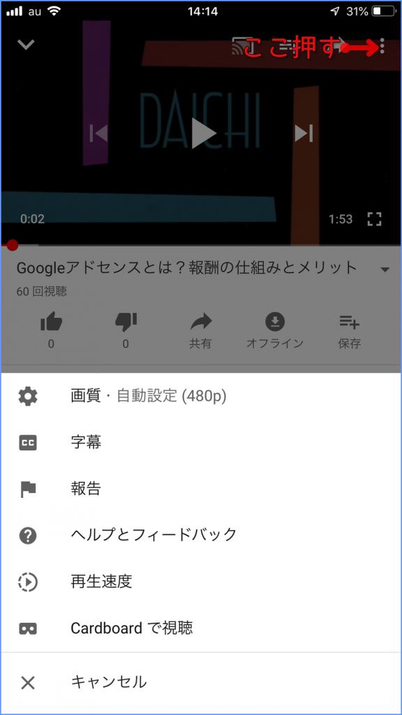 スマホ YouTube 視聴速度 変え方