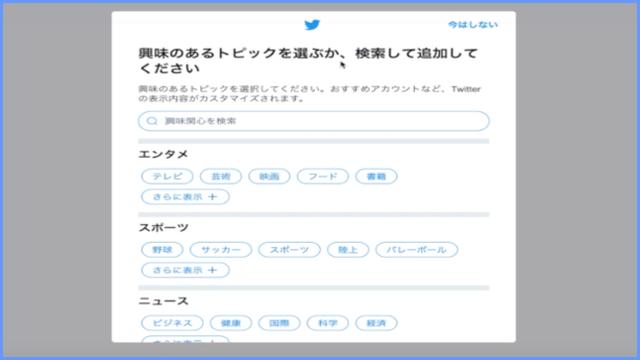 Twitterトピック