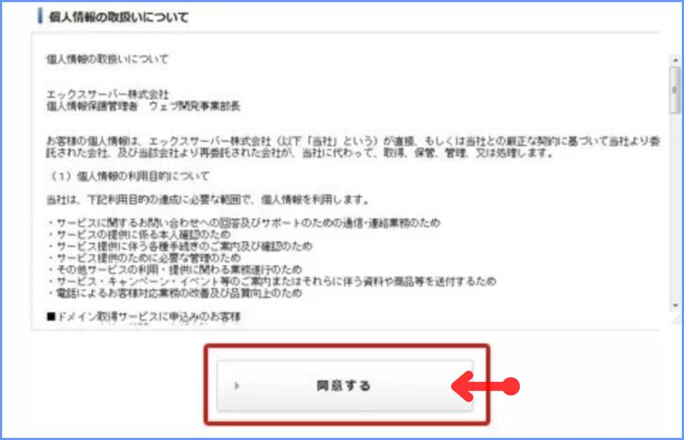 エックスサーバー 申し込み方法 利用規約
