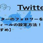 フォロワーを増やすTwitterプロフィールの設定方法!おすすめ画像のサイズも