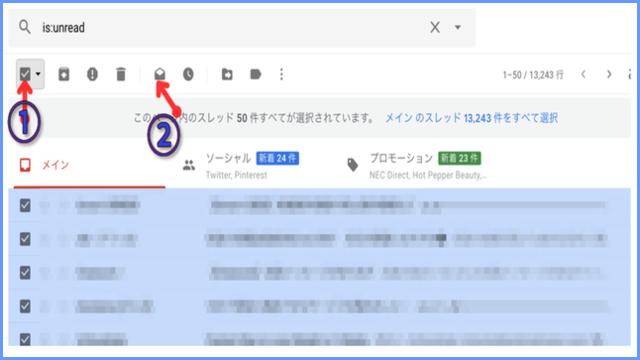gmail全部開ける