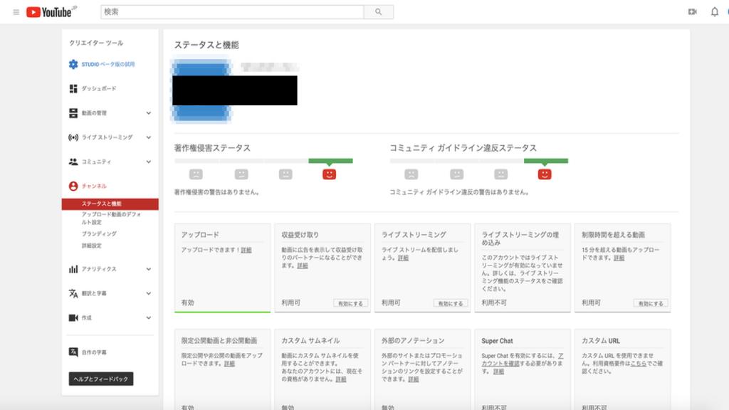 YouTube収益化設定方法