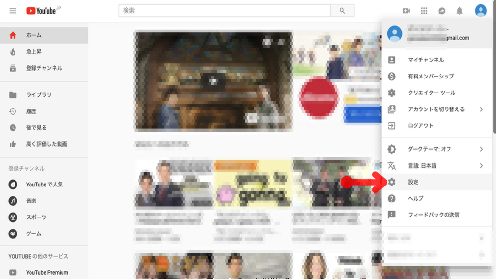 YouTube収益化 手順