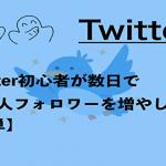 Twitterのフォロワーを超簡単に増やす方法!相互フォローのやり方と注意点