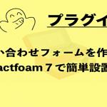 お問い合わせフォームの作り方!プラグインContactfoam7で簡単設置!