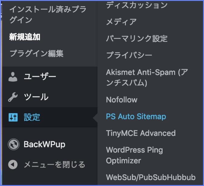 プラグイン サイトマップ