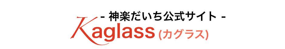 Kglass-神楽だいち公式サイト-