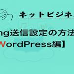 WordPressのPing送信設定の方法!早くインデックスするために