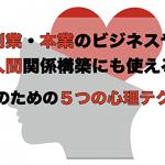 副業や本業で使える社会人心理テクニック5選!人間関係も失敗しない