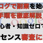 Googleアドセンス審査に簡単に合格するブログの作り方!初心者が副業を始める手順を解説!